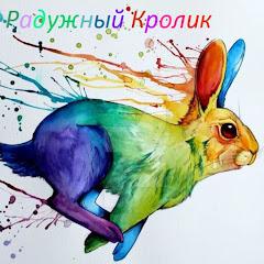 ЛПХ Радужный кролик