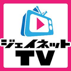 ジェイネットTV-大学サッカー