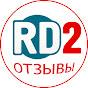 Работа Дома 2 Отзывы RD2 (РД2)