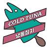 ColdTuna 냉동참치