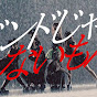 BAND JA NAIMON! - Topic の動画、YouTube動画。