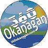 360 Okanagan