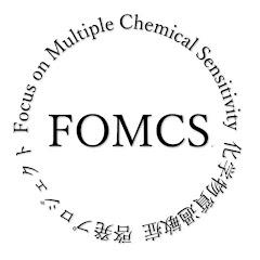 FOMCS化学物質過敏症 啓発プロジェクト