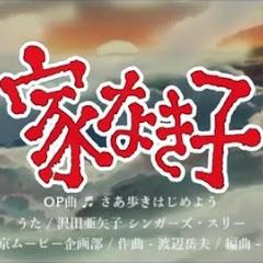 沢田亜矢子、シンガーズ・スリー - Topic