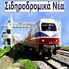 Σιδηροδρομικά Νέα