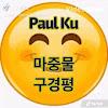 구경평 Paul Ku MTM TV