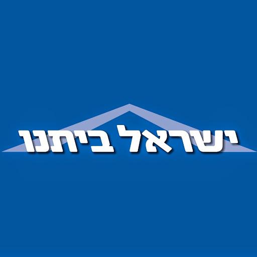 Yisrael Beytenu