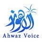 صوت الأهواز Ahwaz Voice