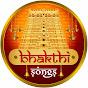 BHAKTHI SONGS | BHAKTI SONGS
