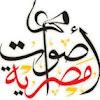 Aswat Masriya