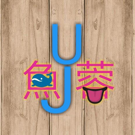 UJ-魚蓉