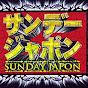 Sunday Japon