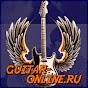 youtube(ютуб) канал Guitar-Online.ru