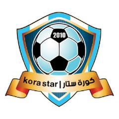 Kora Star كورة ستار