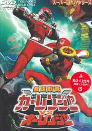 Gekisou Sentai Carranger -Chiến Đội Xe Đua