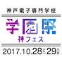神戸電子専門学校学園祭実行委員