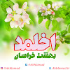 اخلمد ( Akhlamad )