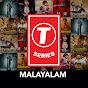 T-Series Malayalam