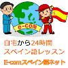 Ecomスペイン語ネット - Spanish lessons