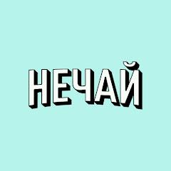 Рейтинг youtube(ютюб) канала Нечай