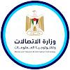 وزارة الاتصالات و تكنولوجيا المعلومات - غزة