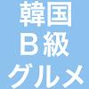 韓国B級グルメVlog
