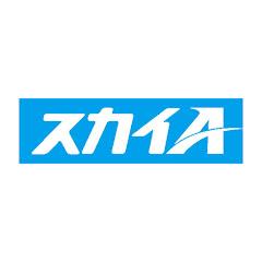 スカイA公式チャンネル02