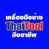 ThaiTool Official - เครื่องมือช่างไทย
