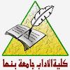 القناة الرسمية لكلية الآداب جامعة بنها