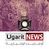 شبكة أوغاريت الإخبارية - سوريا | Ugarit News - Syria