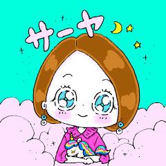 サーヤのけしかけ相談室ー恋愛・お金・仕事・ライフスタイルの問題に、占いでアンサー!
