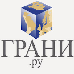 Рейтинг youtube(ютюб) канала Грани.Ру