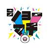 益山武明と安中淳也の「SHOW MACHIDA GO ON:ショーマチ」/音楽座ミュージカル