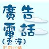 hkjunkcall.com Video