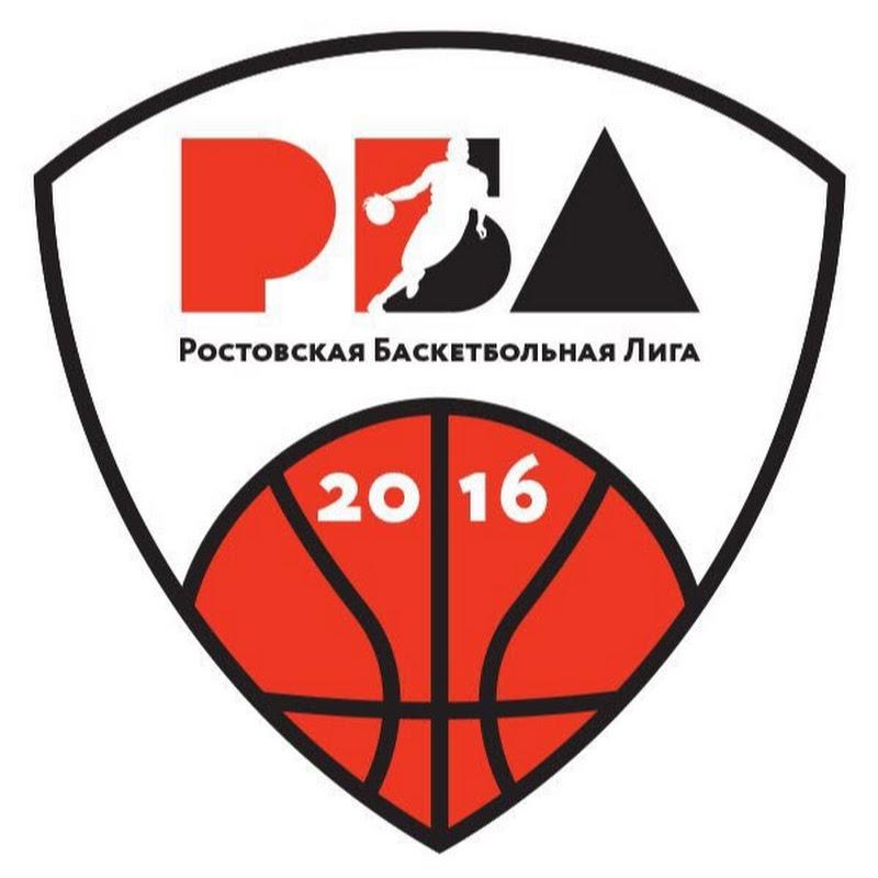 Ростовская баскетбольная лига /РБЛ/ Ростов-на-Дону
