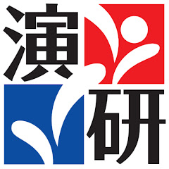 俳協演劇研究所