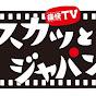 痛快TV スカッとジャパン JP