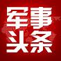 头条軍事【军事头条 軍情諜報 軍事解密 每日更新】歡迎訂閱