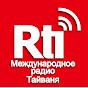 Международное радио Тайваня Русская служба