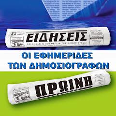 Eidisis.gr - Η ενημερωτική πύλη του Κιλκίς
