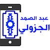 عبد الصمد الجزولي abdessamad jazouli
