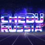youtube(ютуб) канал ChebuRussiaTV