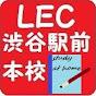 渋谷駅前本校 LEC の動画、YouTube動画。
