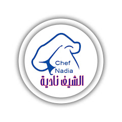 الشيف نادية