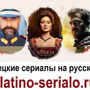 Турецкие сериалы на latino serialo