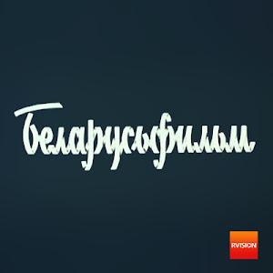 Все советские фильмы киностудии «Беларусьфильм»