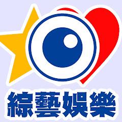 民視綜藝娛樂頻道 FTVENTERTAINMENT