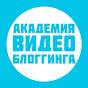VideobloggingAcademy