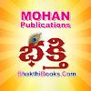 MohanPublicationsBhakti