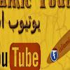 القناة الرسمية للشيخ علي ونيس
